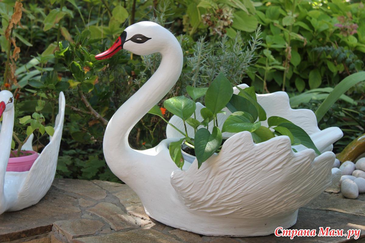 Сделать лебедя для сада из гипса своими руками 843