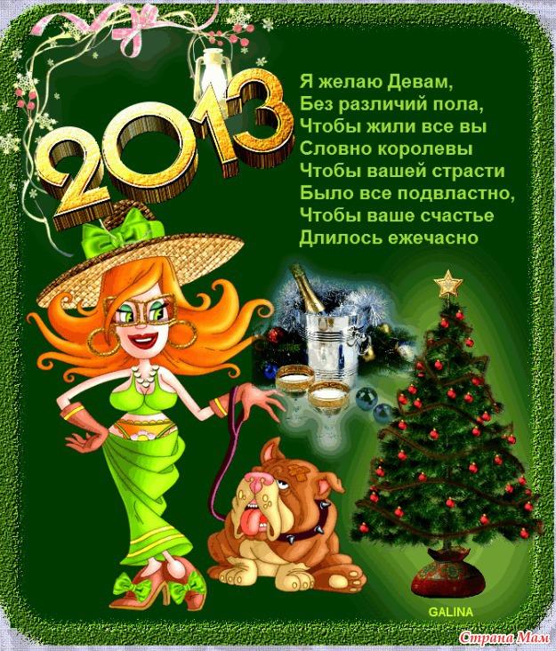 Шуточные новогодние поздравления в картинках