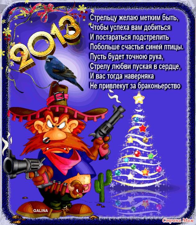 Поздравление с новым годом знакам зодиака