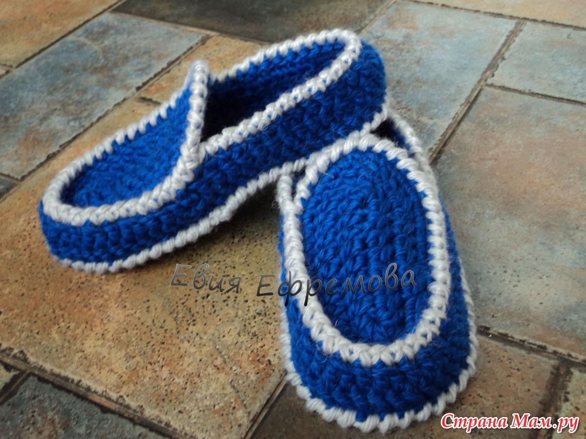 Вязание детские тапочки для мальчика 125