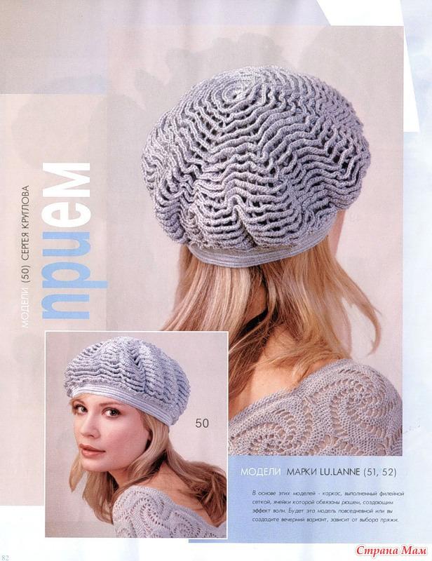 Описание вязания шапок в журналах по вязанию 151