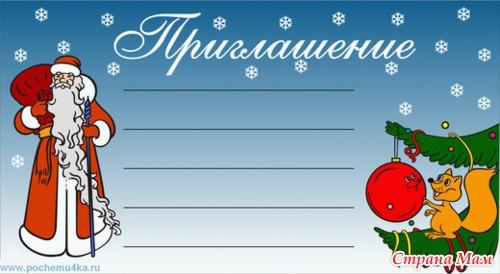 Всякие подборки для Нового года! - Страна Мам