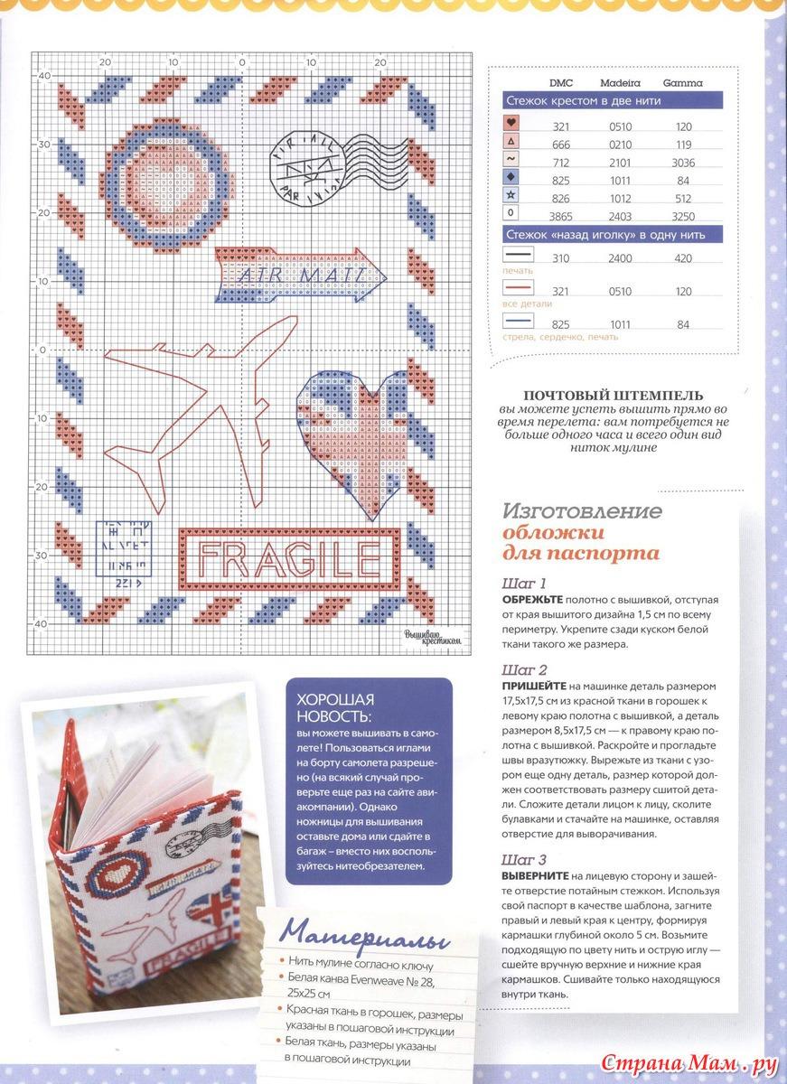 Пластиковая канва схемы вышивки для паспорта