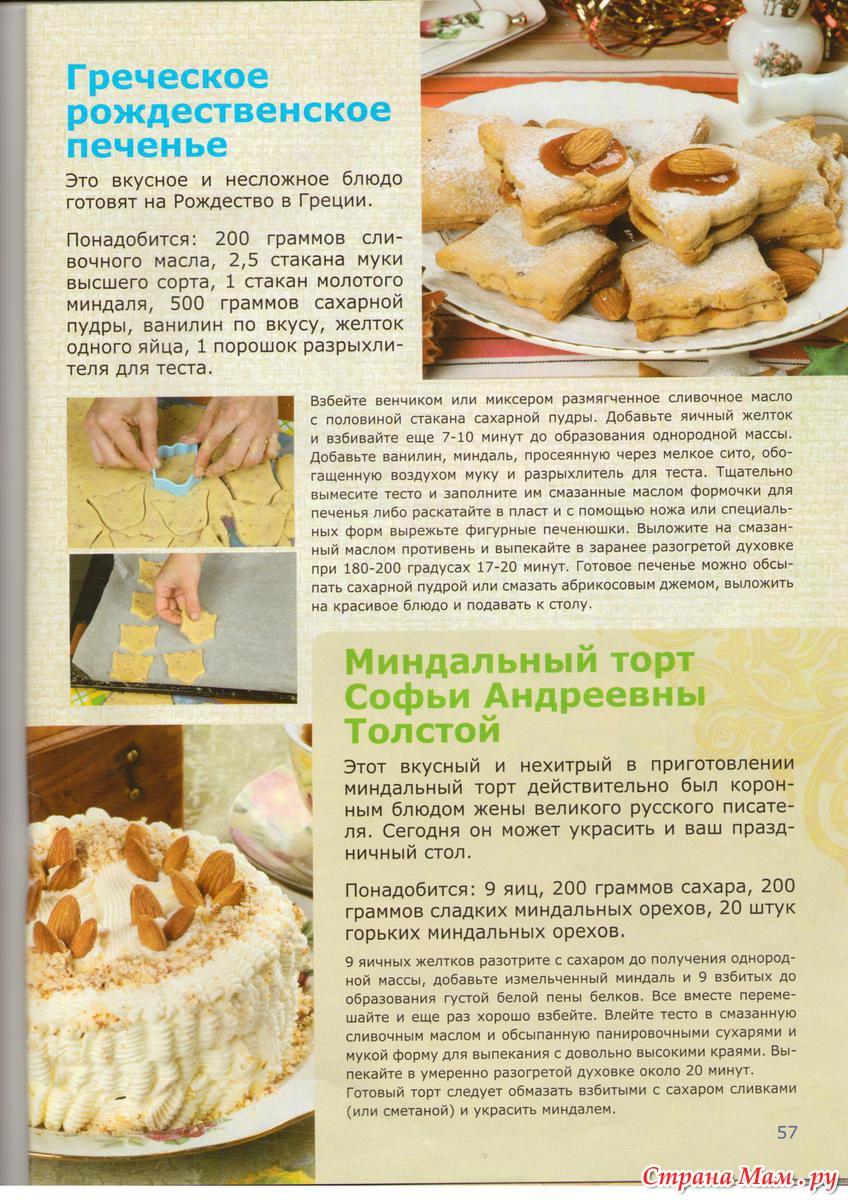Рецепт утки в духовке пошагово с яблоками 32