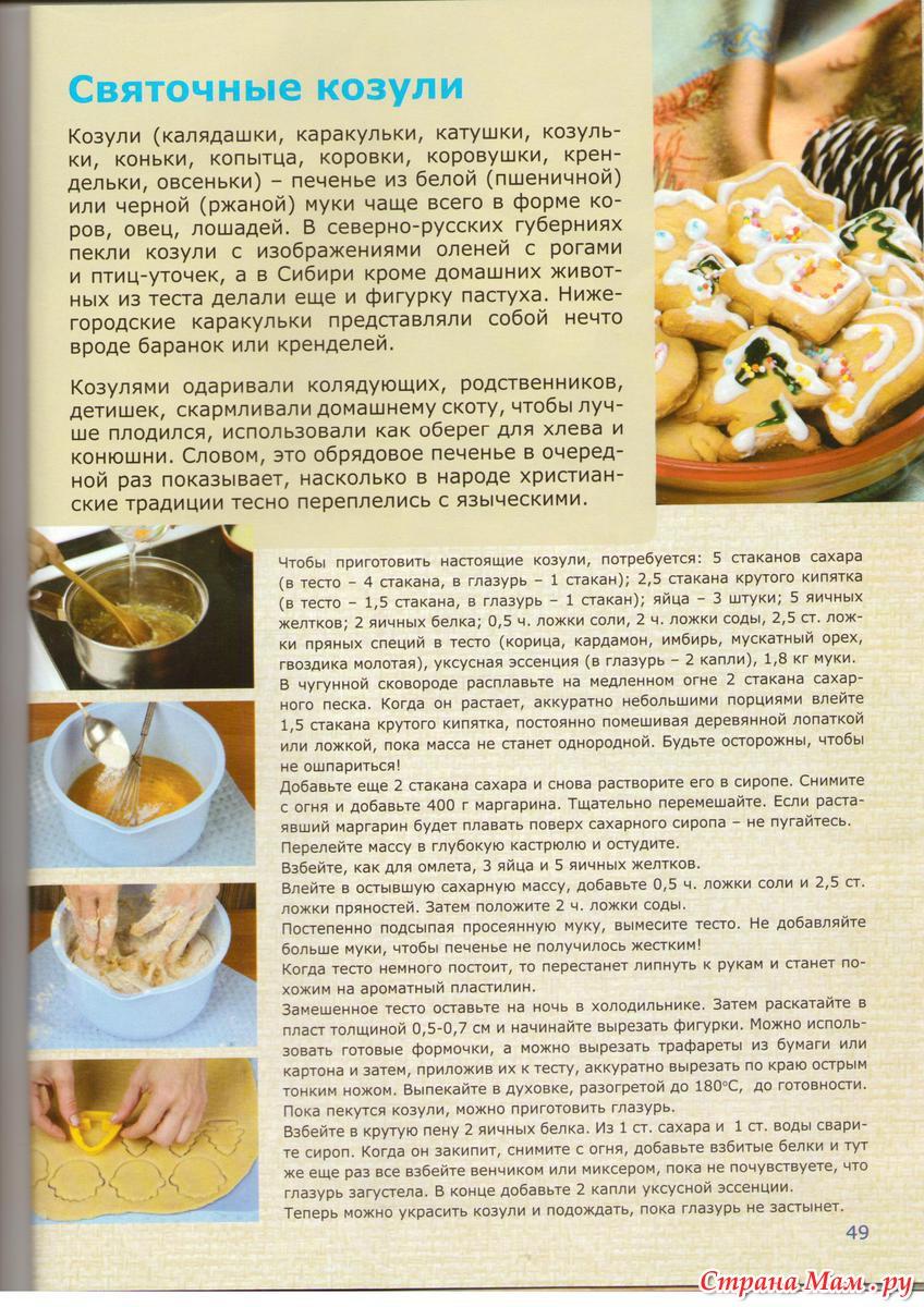 Рецепт архангельский пряников козули