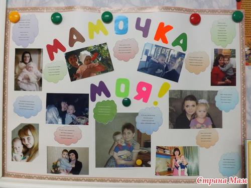 Как сделать фотоальбом к дню матери