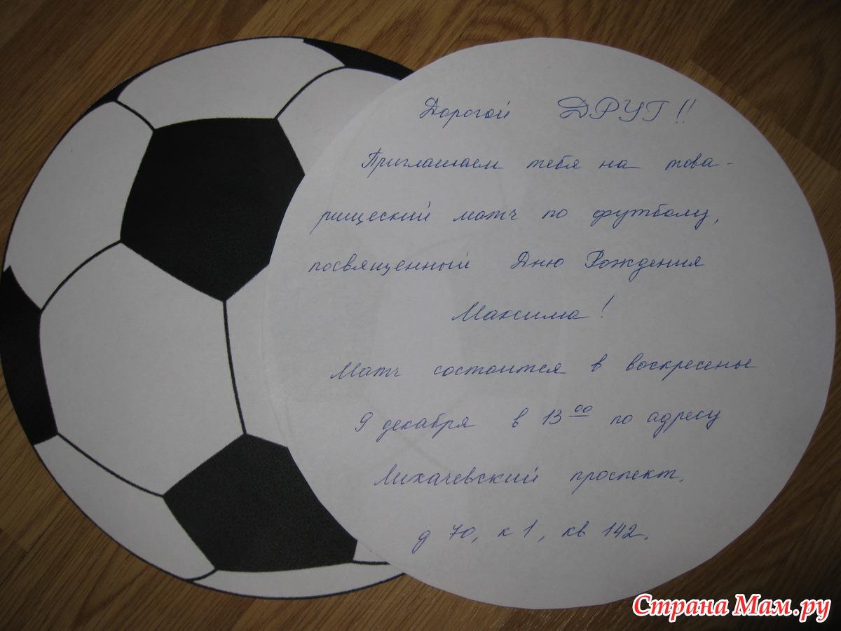 Приглашение в футбольном стиле на день рождения