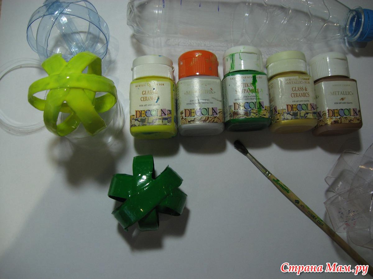 Какой краской красить поделки из пластиковых бутылок на улице