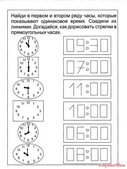 знакомство со временем для детей 3 5