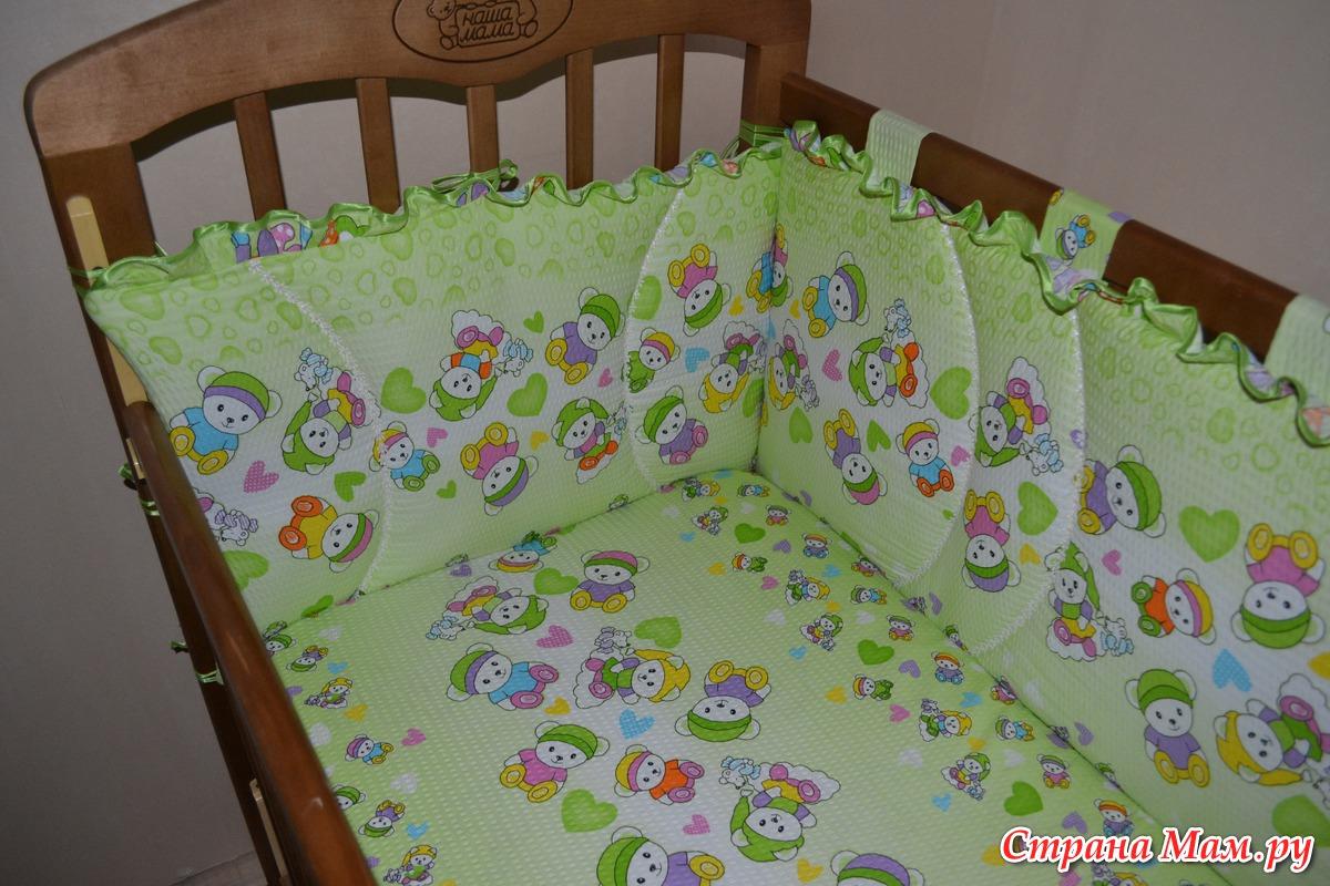 Как своими руками сшить бортики в кроватку для новорожденных