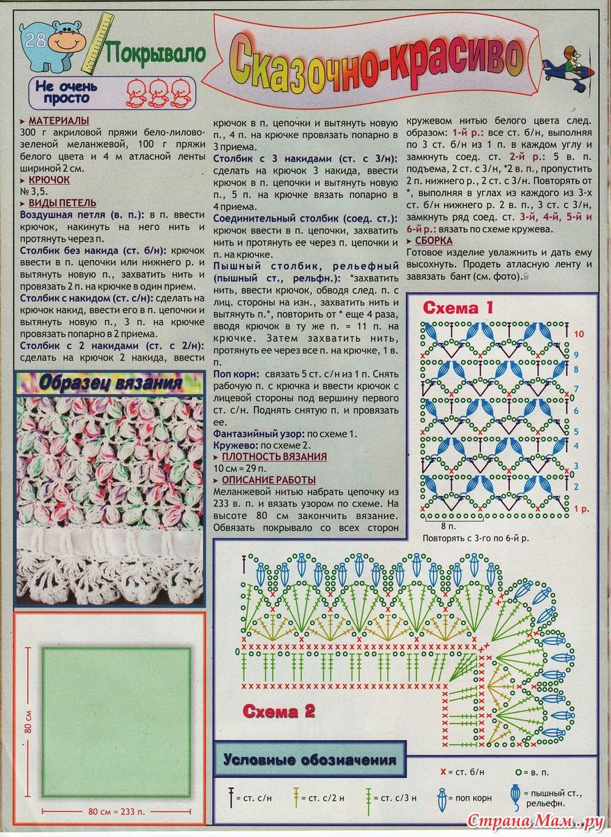 Вязание крючком детских пледов со схемами и описанием
