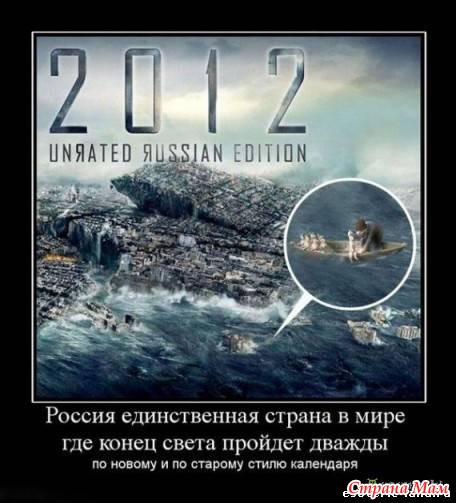 2012 end of the world videos download