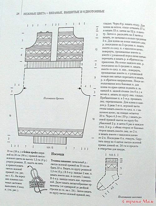 Кофта с орнаментом