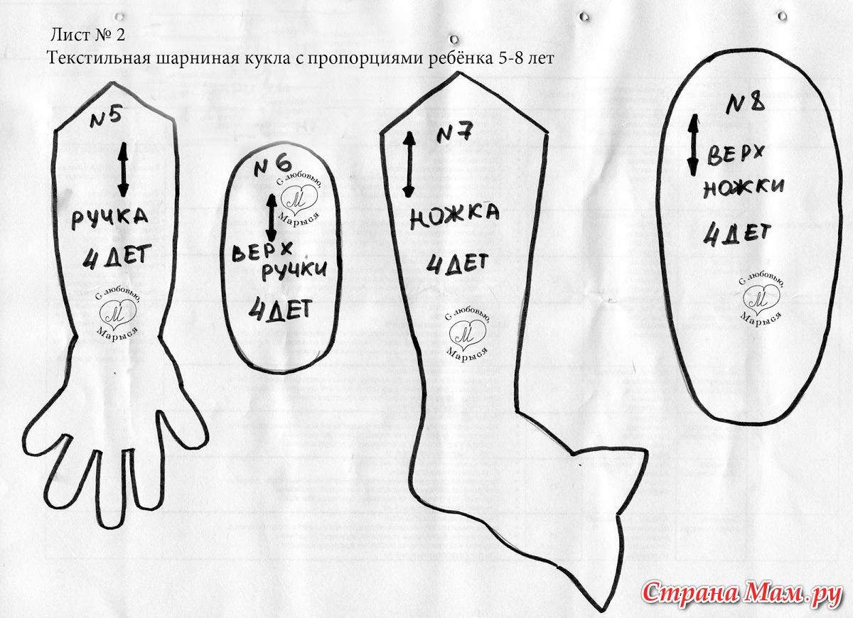 Ростовые куклы своими руками выкройки и мастер-классы