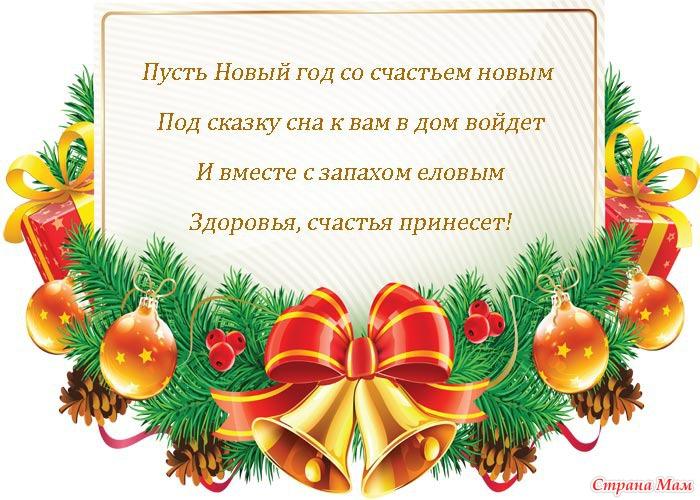 Поздравления с новым годом распечатать