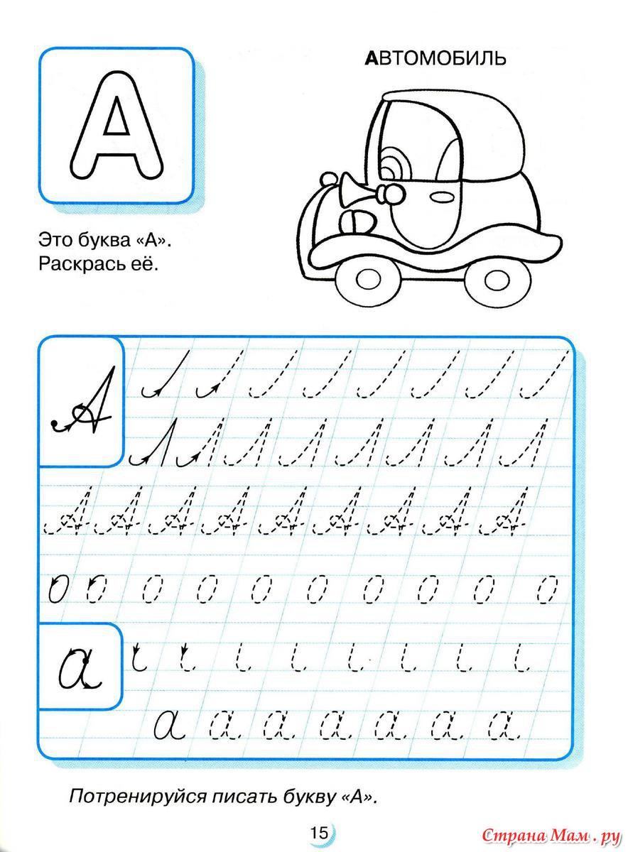 буквы прописью для детей выполнения демонтажа
