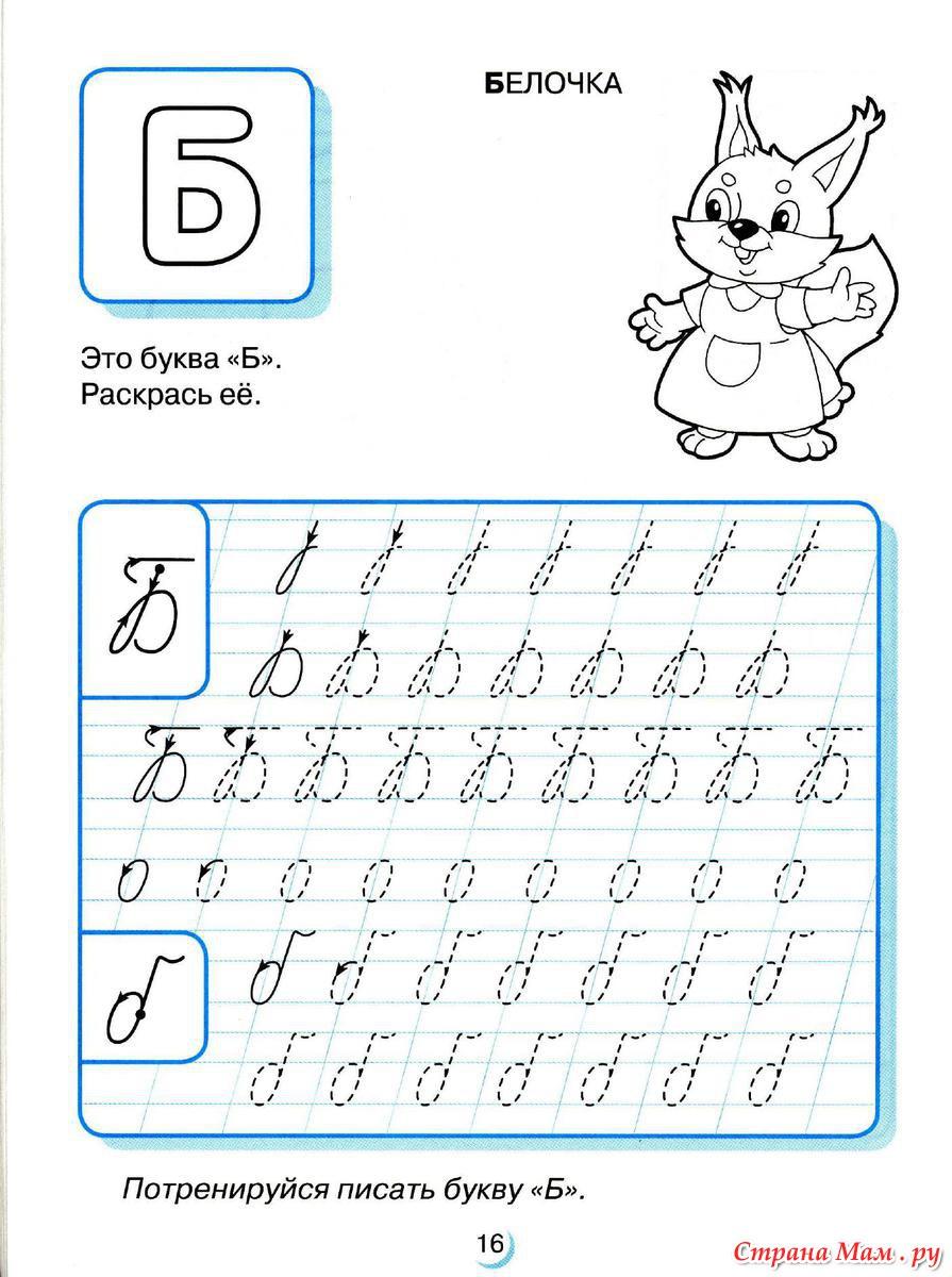 печатные буквы прописи для детского сада распечатать