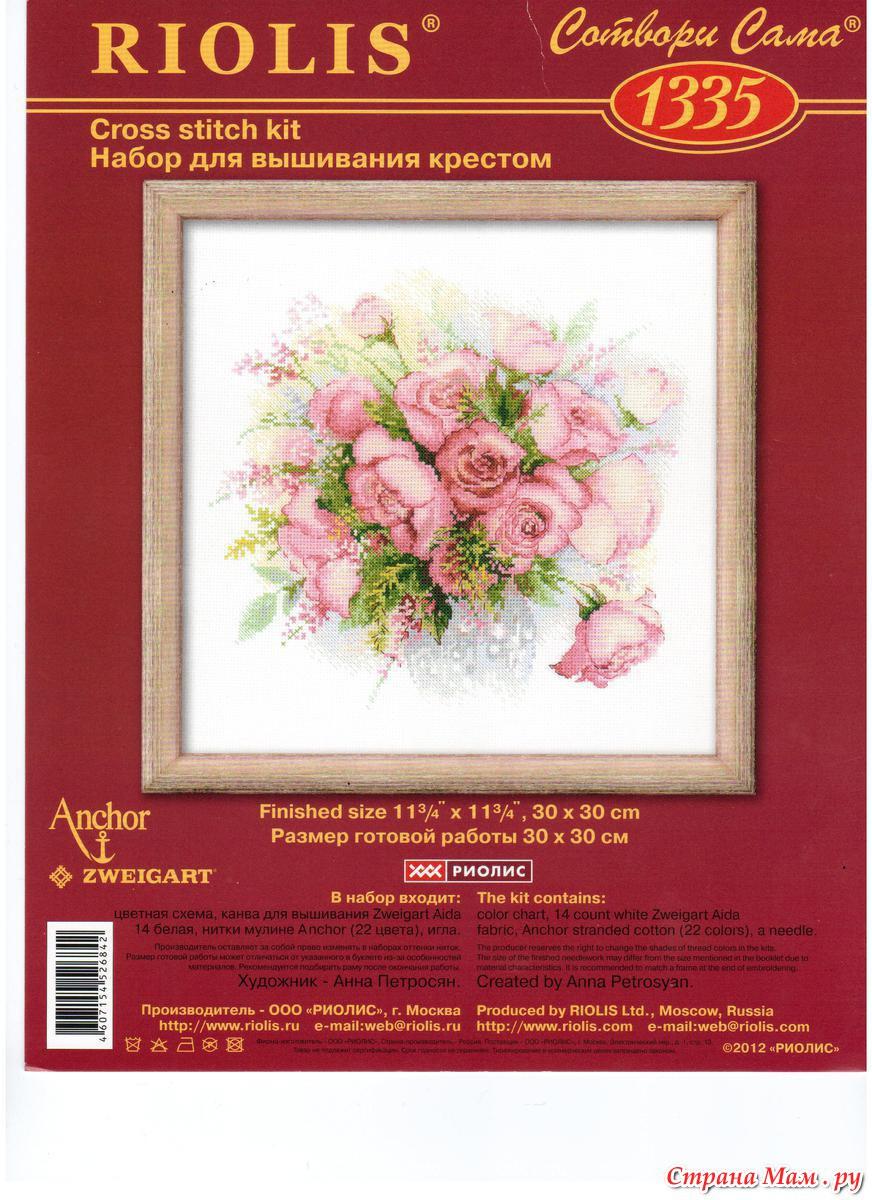 Схемы вышивки риолис роза