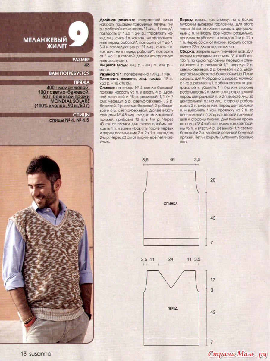 Вязания спицами безрукавки для мужчин