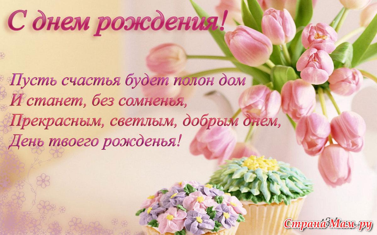 С днем рождения моя милая подруга поздравление