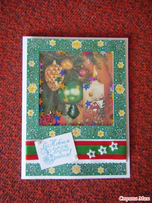 Новогодняя открытка и шоколадница ...: www.stranamam.ru/post/4642450