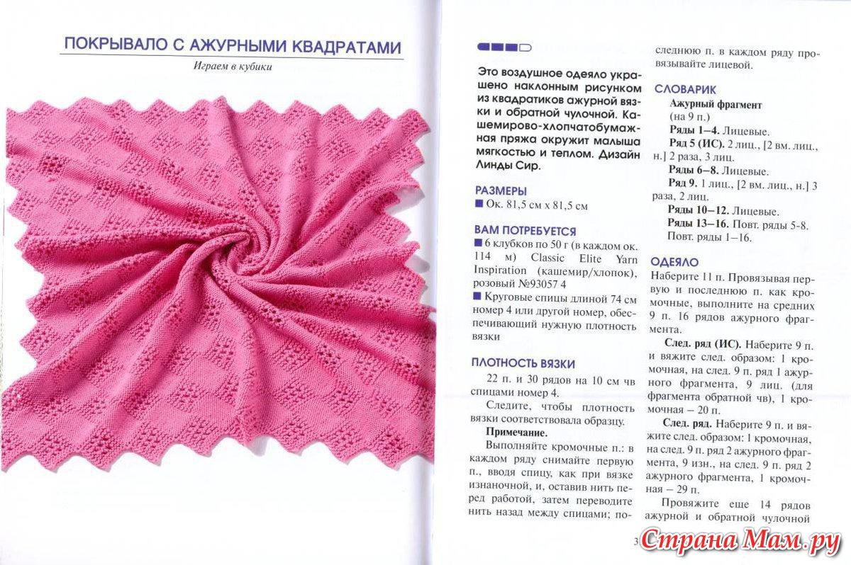 Плед для новорожденных вязание спицами со схемами