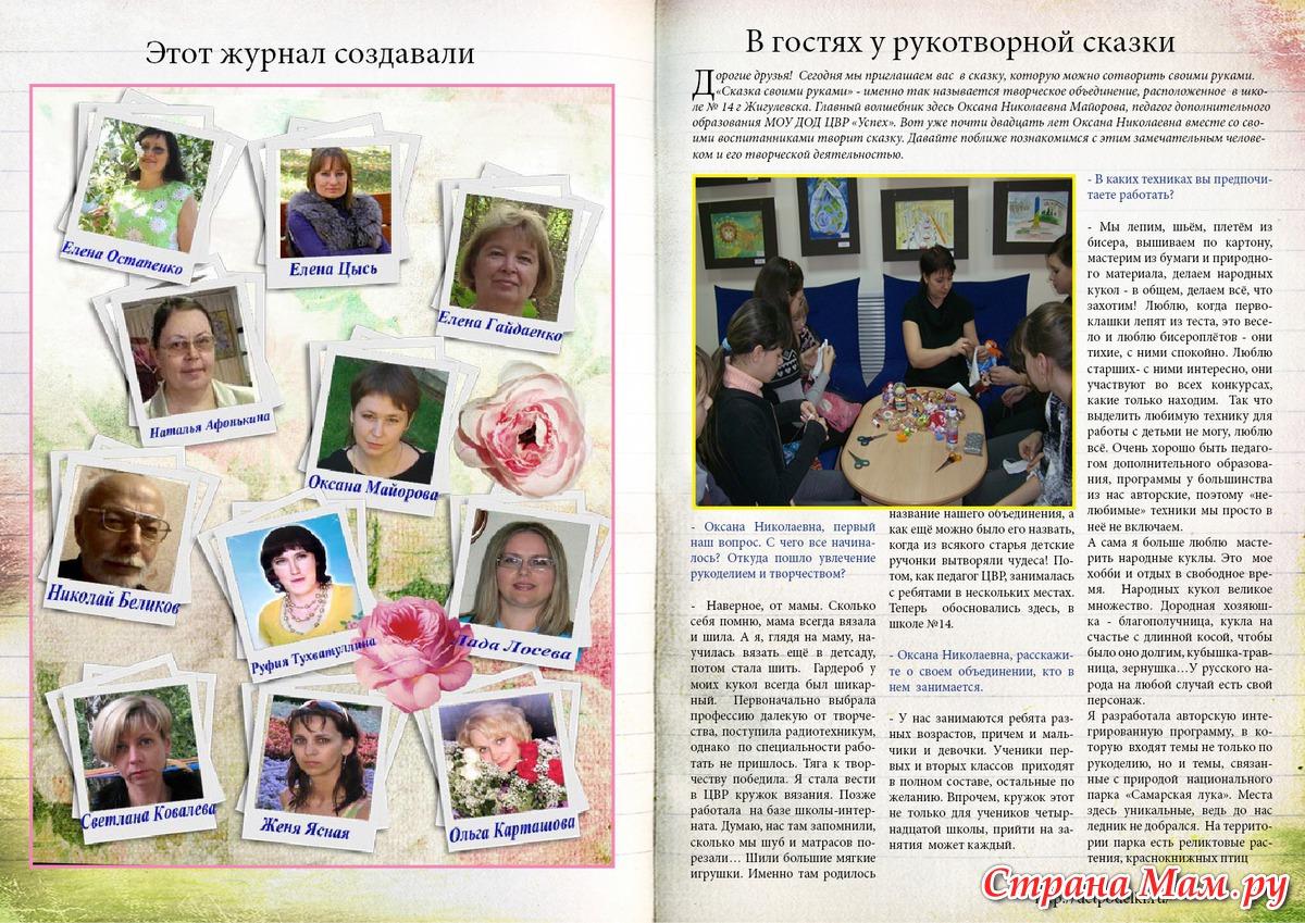 Рубрики журналов своими руками