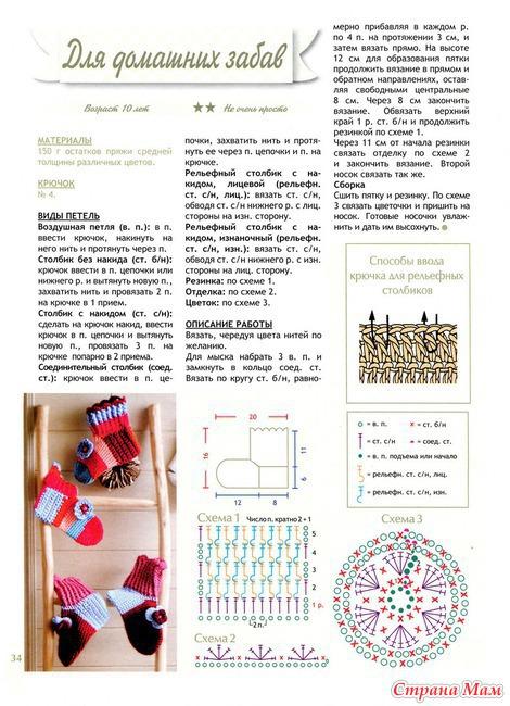 Вязание носков крючком для начинающих схемы