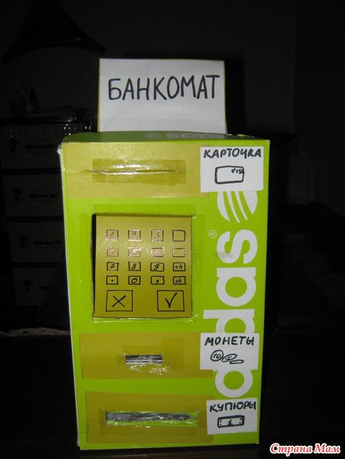 Как сделать банкомат на свадьбу 490