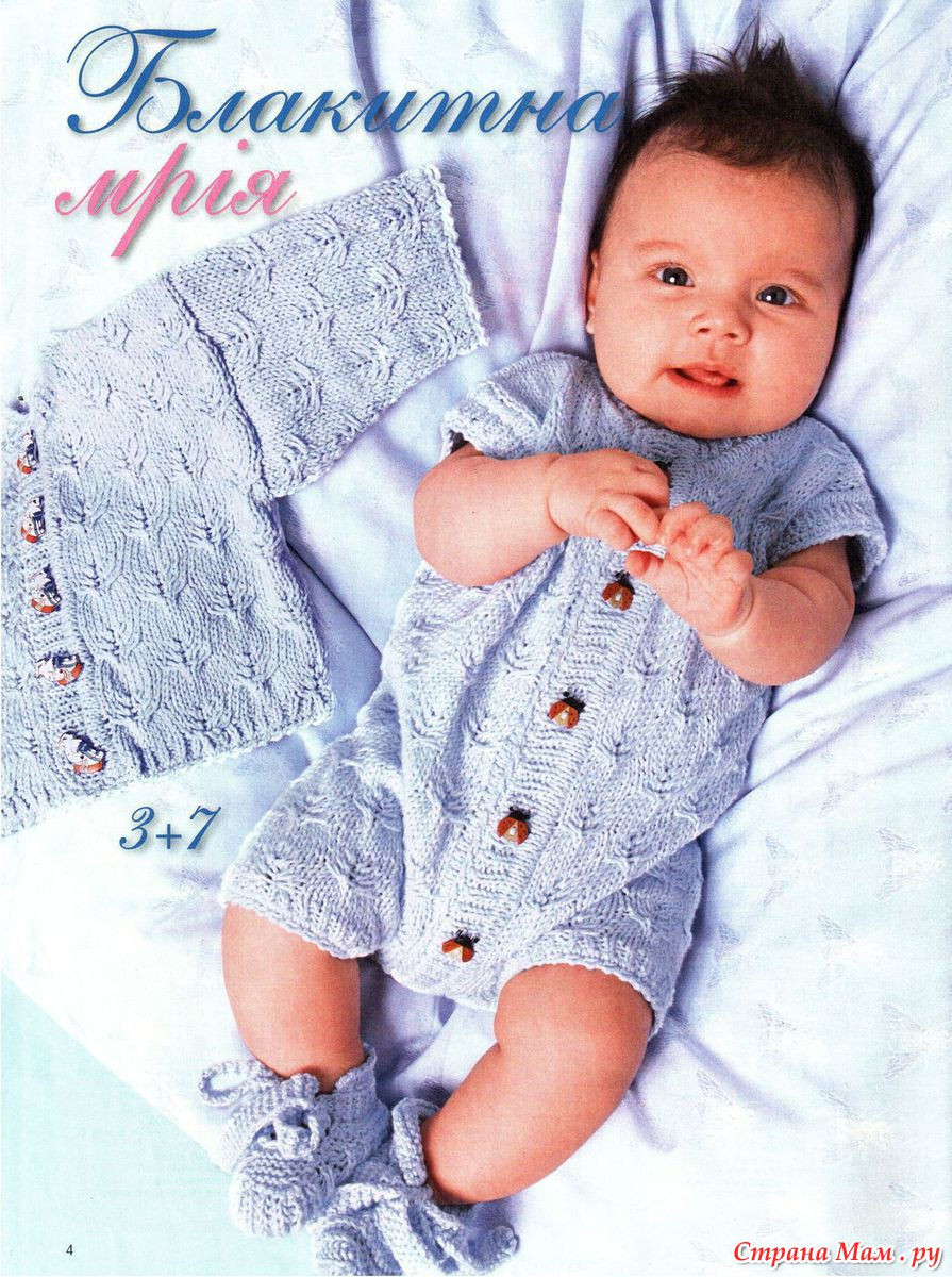 Вязание для детей от 0 до 1 года комбинезоны 406