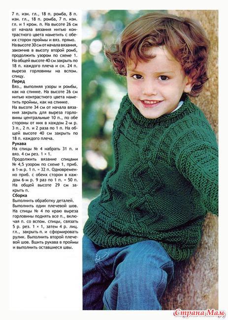 Вязание свитеров для мальчика спицами