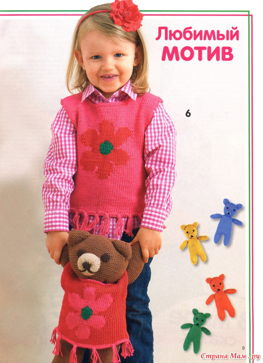 Вязание для детей сабрина 2-12