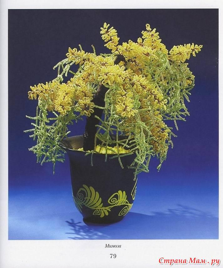 Изображение мимоза сплетенная из бисера из коллекции Идеи для дома своими руками! на сайте Пинми.ру.