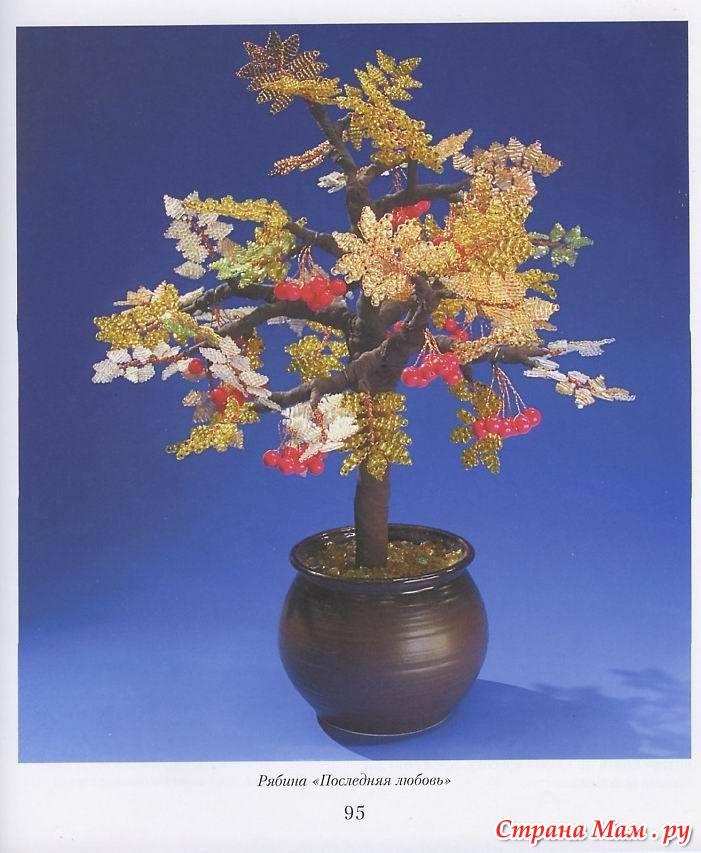 Иллюстрация 14 из 28 для книги Цветы и деревья из бисера - Елена Стольная.