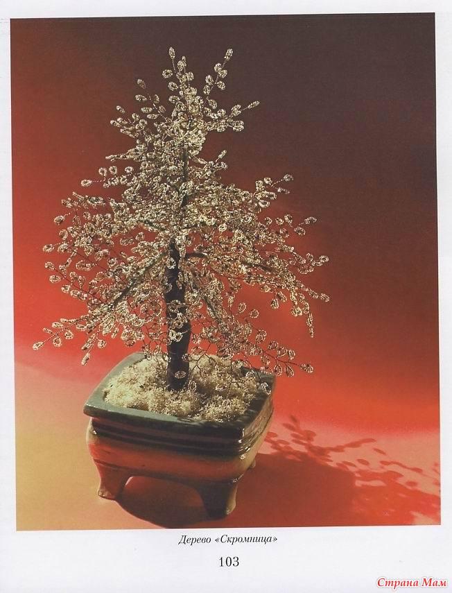 Схемы плетение бисером цветов и деревьев скачать без регистрации.