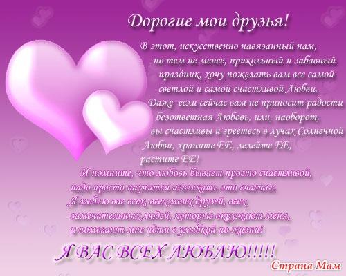 Поздравления ко дню влюбленных подруге от подруги