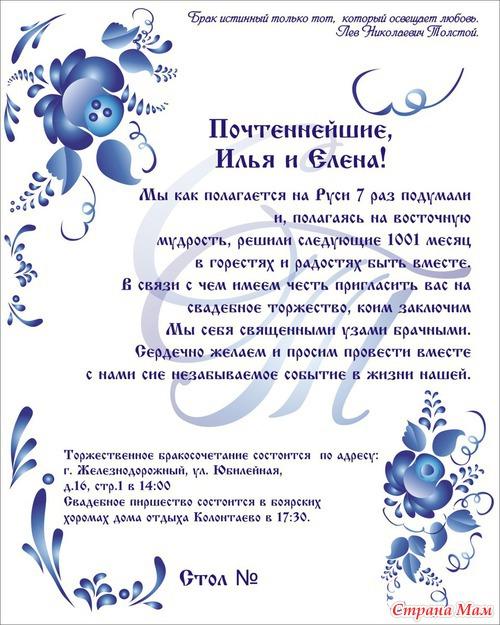 Поздравления на свадьбу в русском народном стиле