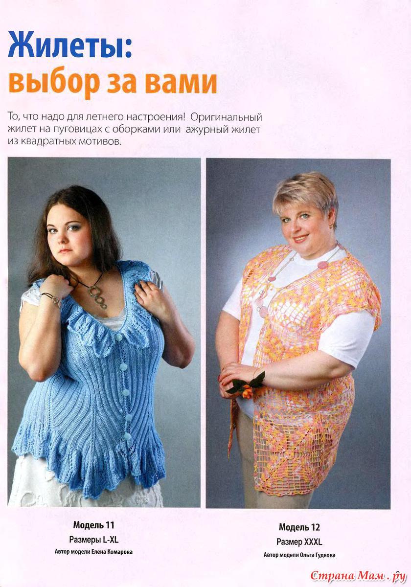 Вязание спицами жилеты и безрукавки для женщин больших размеров 72
