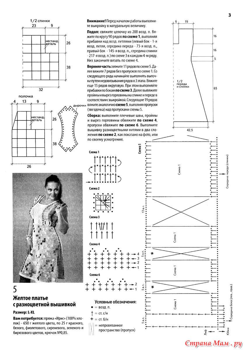 Схемы вязаных платьев в стиле бохо