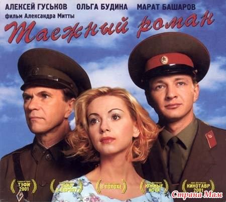 Сериал Таежный Роман Скачать Торрент - фото 3