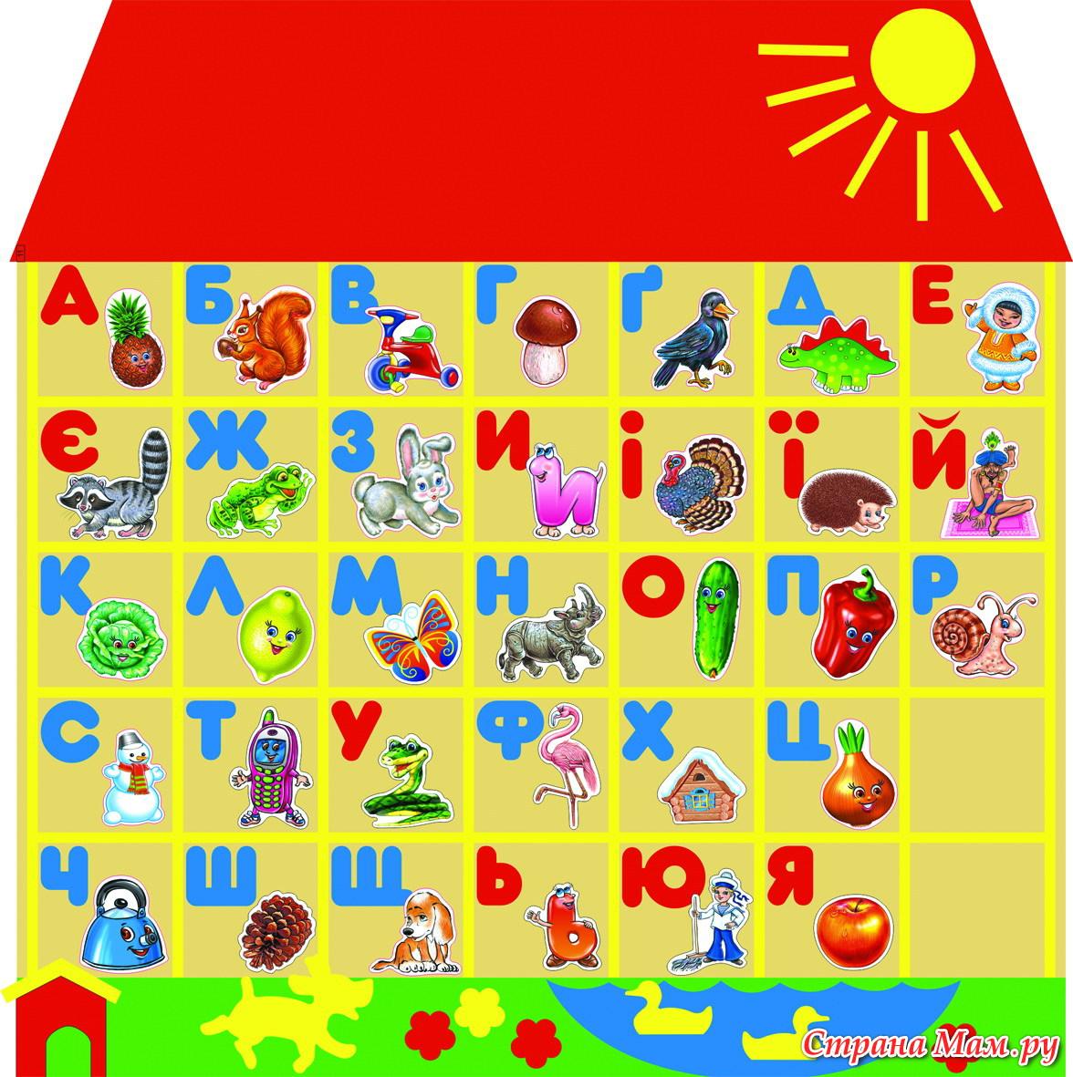 Домики для букв в детском саду своими руками