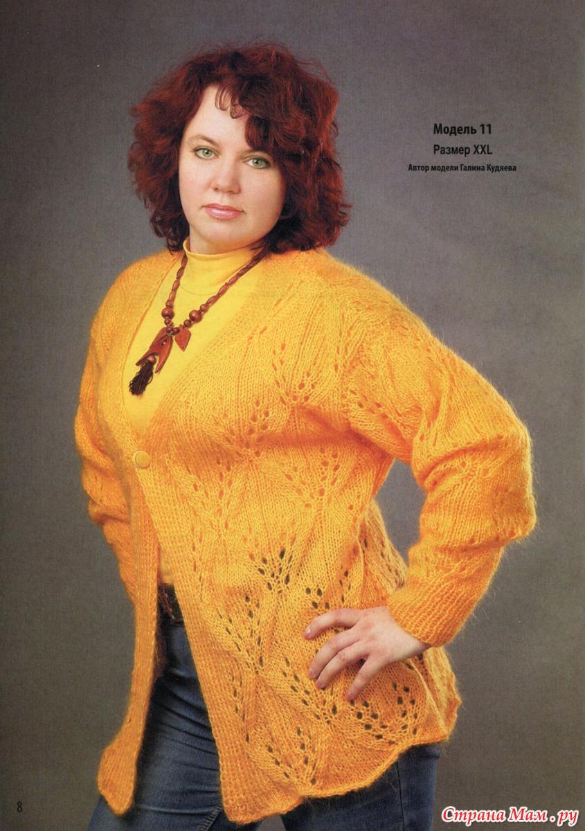 Вязание для женщин большого