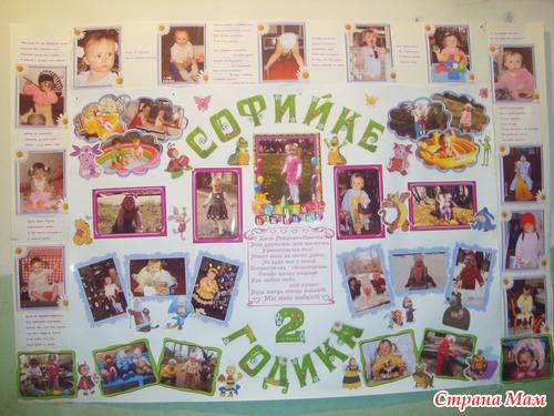 Плакаты с днем рождения для девочки на один год своими руками 85