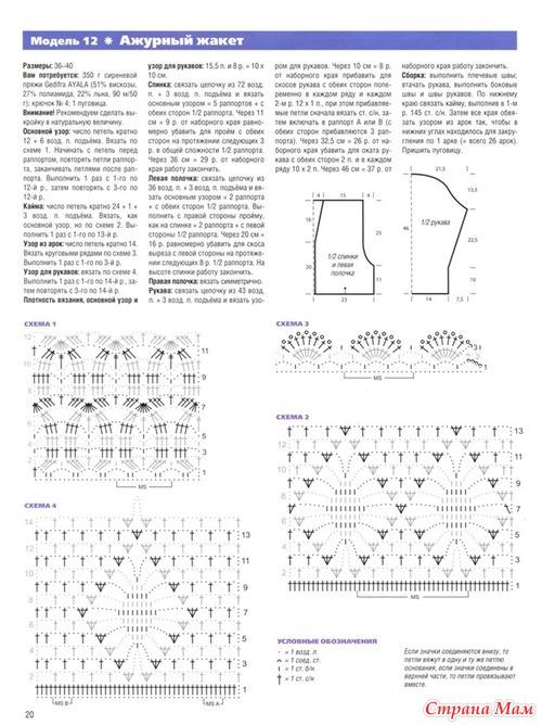 Ажурное вязание спицами схемы и описание с