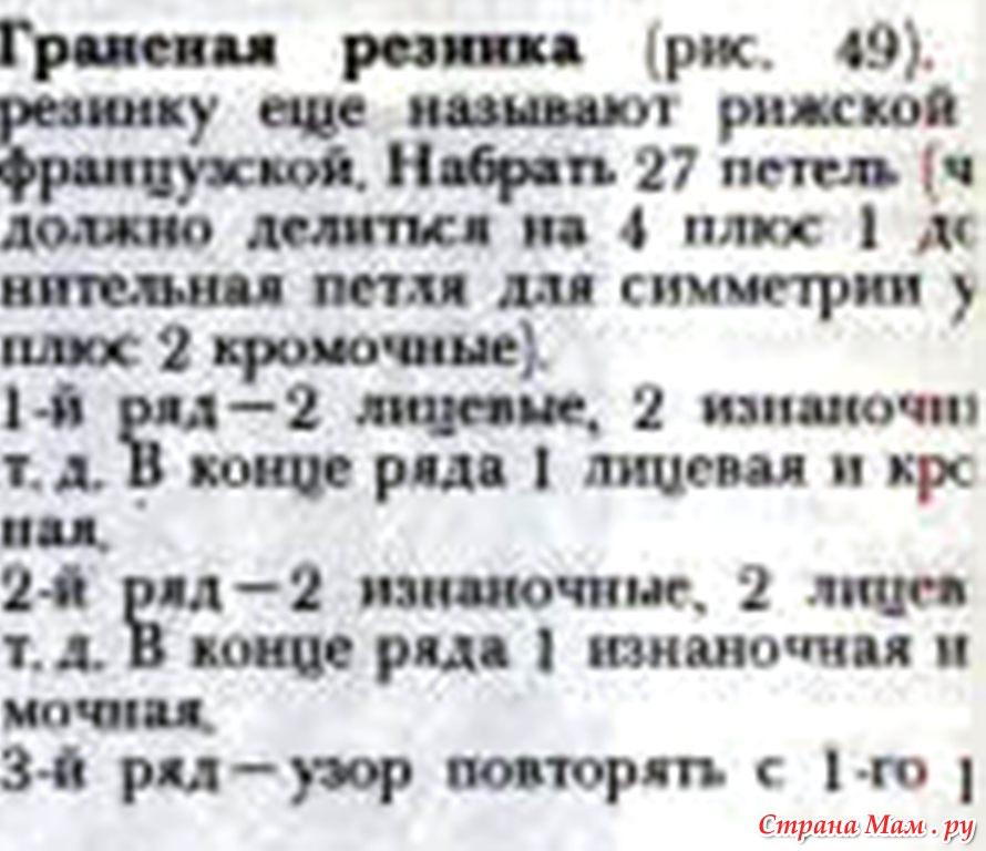 Вязание спицами схема польская резинка спицами 71