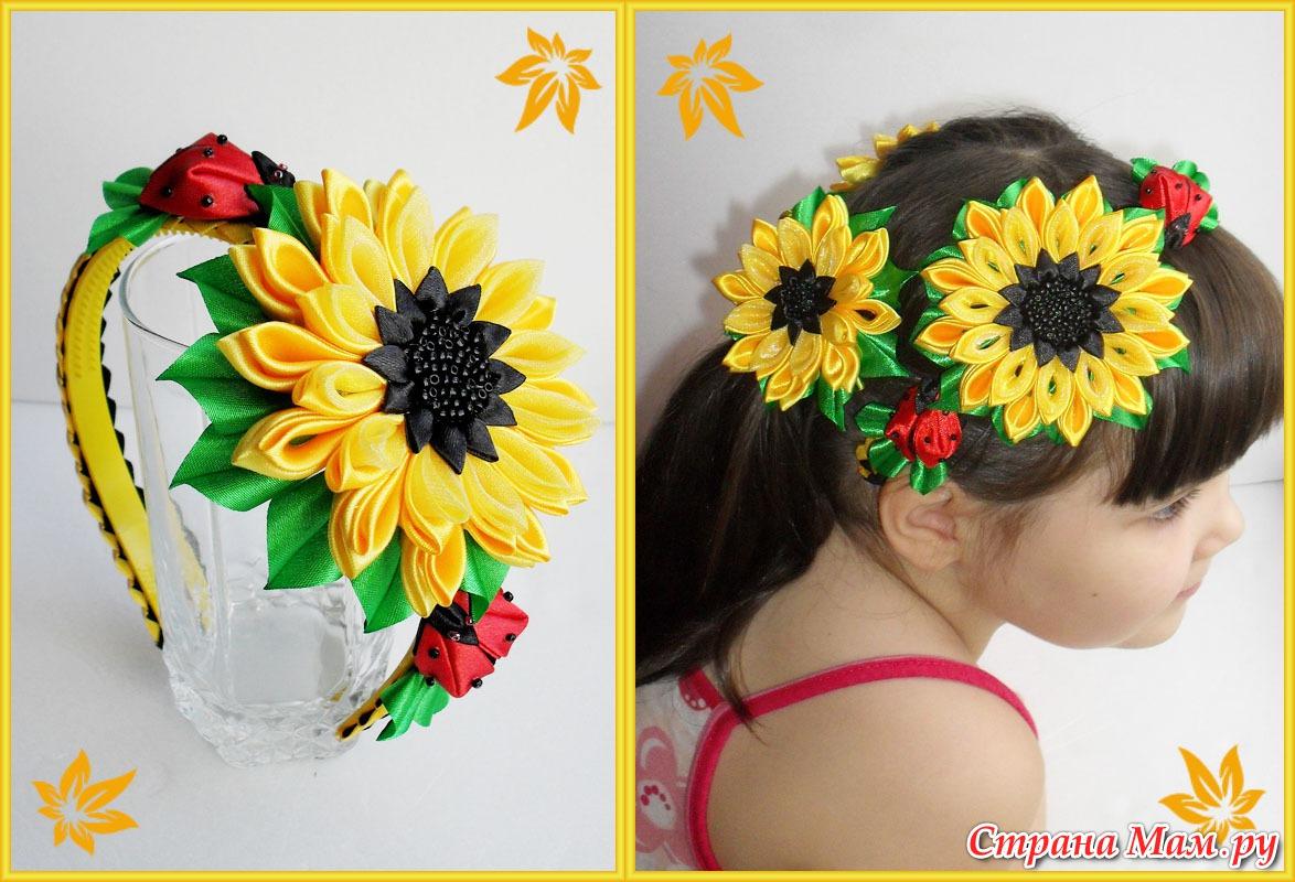 Цветы из лент на ободок своими руками мастер класс канзаши 46