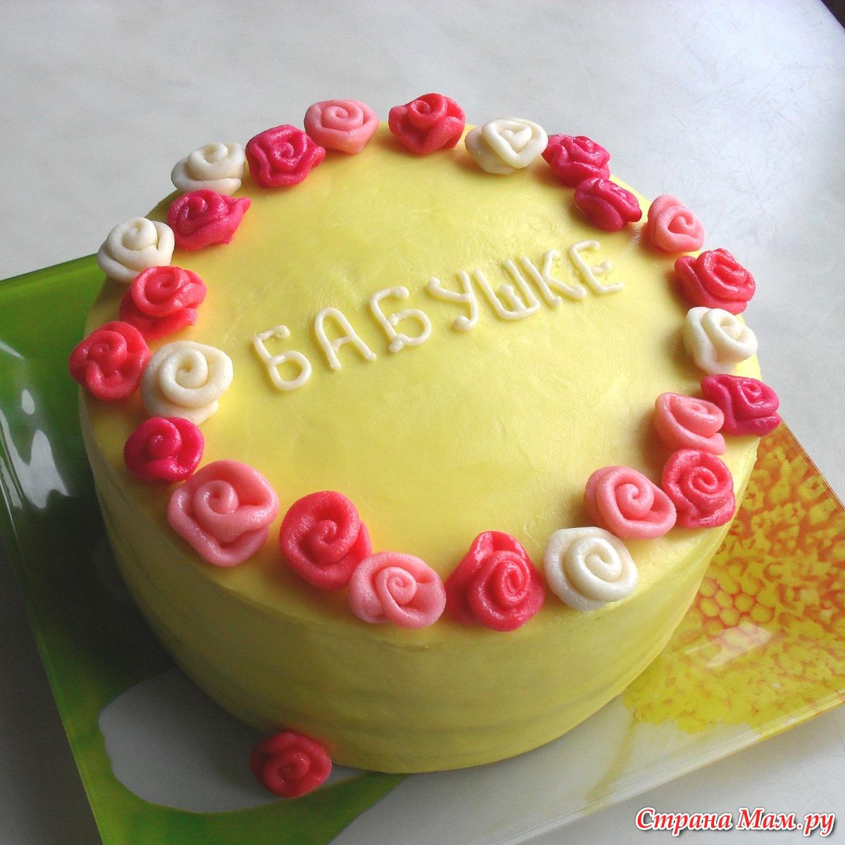 Торт бабушке на день рождения своими руками картинки 1018