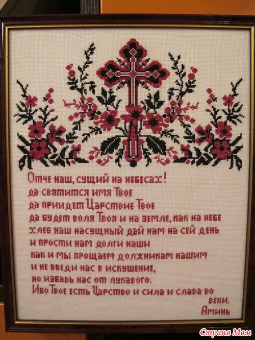 Схема вышивки молитва отче наш
