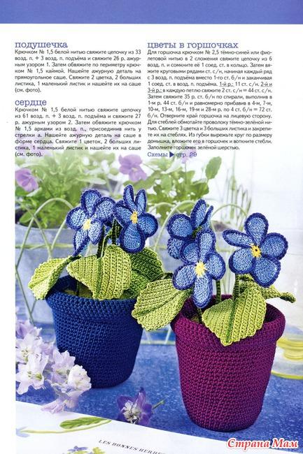 Схема цветы в горшках и