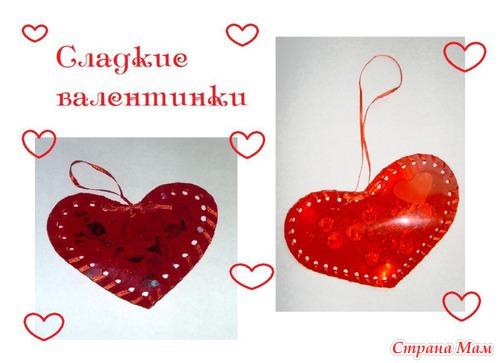 Валентинок много не бывает :) - Поделки - Страна Мам